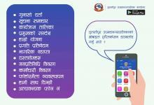 उपमहानगरपालिका mobile apps